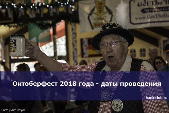 Октоберфест 2018 года — даты проведения