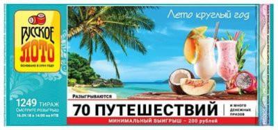 Анонс лотереи «Русское лото» 1250 тиража от 16 сентября