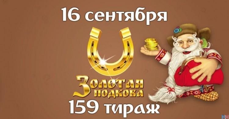 Золотая подкова: тираж 159, выигрышные номера в трансляции розыгрыша 16.09.2018