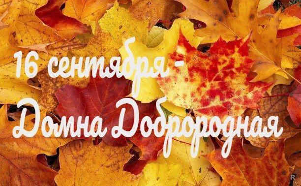 День памяти Домны Доброродной в народе отмечают 16 сентября