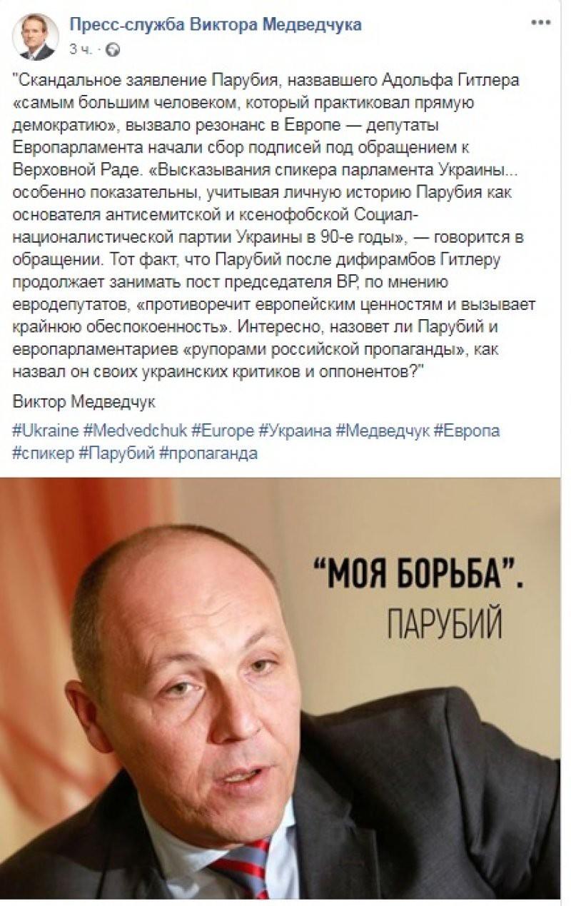 Рупоры российской пропаганды: депутаты Европарламента начали сбор подписей против Парубия