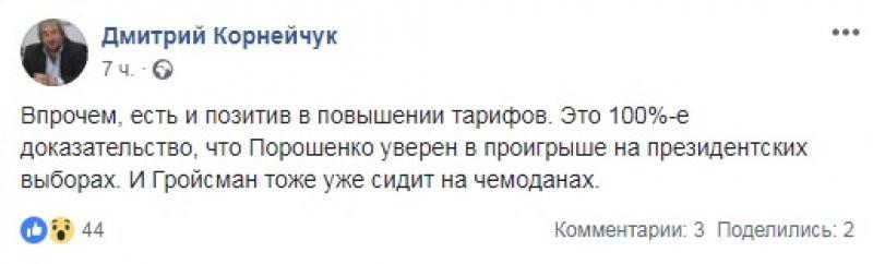Уже сидят на чемоданах: политолог рассказал о будущем украинской власти