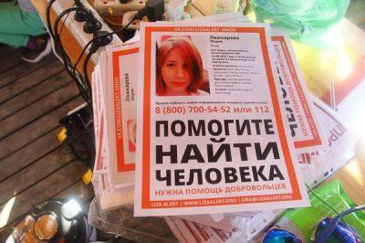Маша Ложкарева: найдена или нет, где она может быть, последние новости