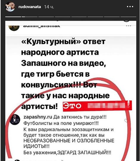 Наталья Рудова объявила войну Эдгарду Запашному