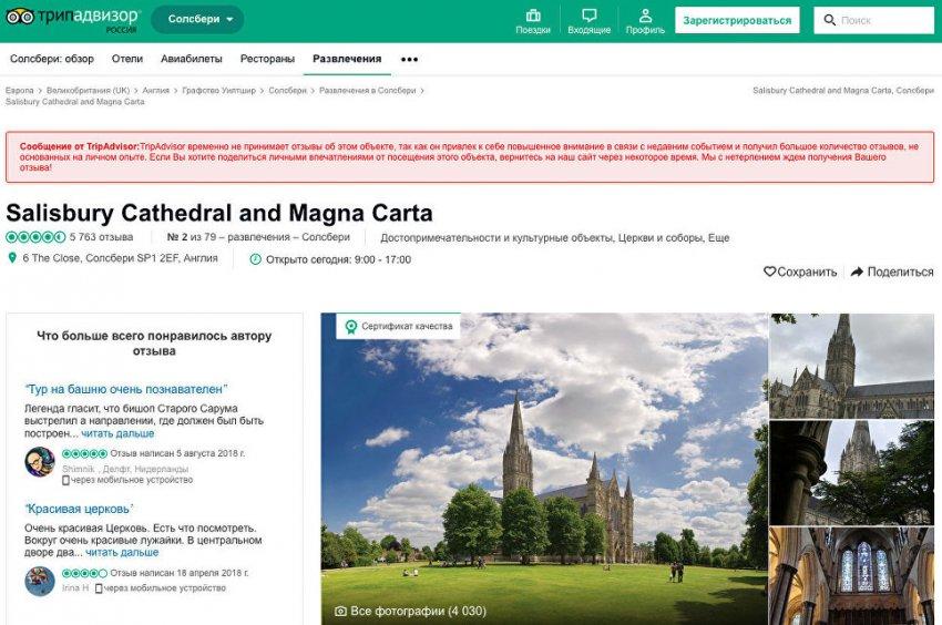 TripAdvisor закрыл комментарии о Солсберийском соборе