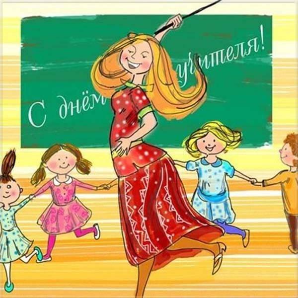 С Днем учителя — картинки поздравления (47 штук)