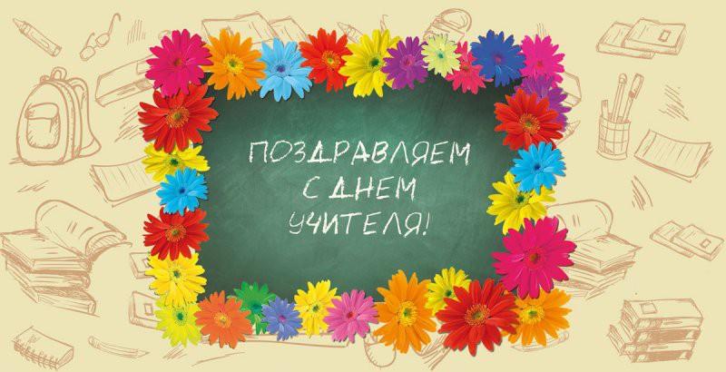 Всемирный День учителя: поздравления в стихах и картинках
