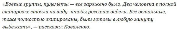 Украинский капитан рассказал, что корабли прошедшие Керченски пролив нарушили морские правила, назло России