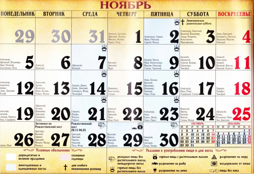 Церковный календарь на ноябрь 2018 год, православные праздники и посты