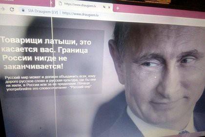 Латвийцев испугали фотографией Путина на взломанном сайте