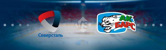 Прогноз на хоккейный матч Северсталь — Ак Барс 8 октября 21:00 Мск