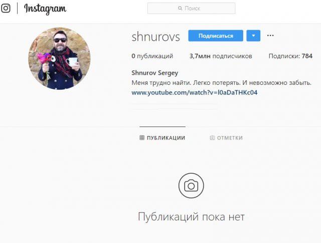 """""""Чистый лист"""": Сергей Шнуров удалил со страницы в Instagram все посты"""