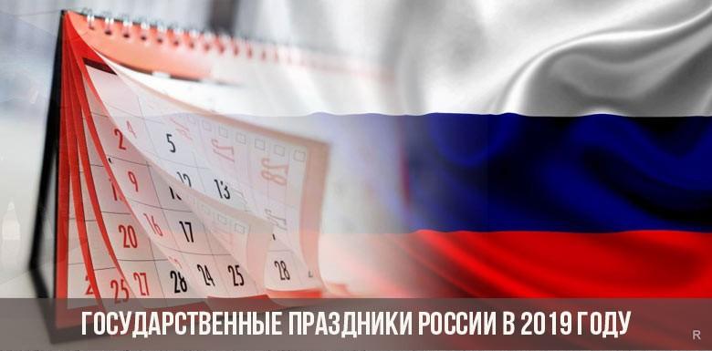 Официальные дни на праздники в 2019 году утверждены правительством России