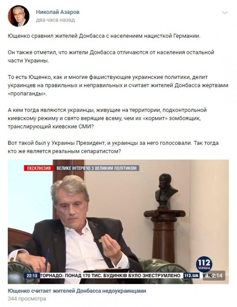 Кто настоящий сепаратист? Азаров осадил Ющенко за слова о жителях Донбасса