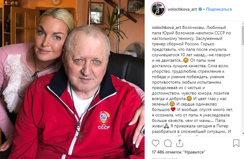 """""""Папа, живи!"""": Волочкова молит о здоровье отца-инвалида"""
