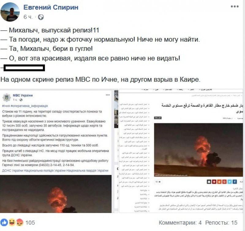 Украинские СМИ: МВД Украины «жестко оконфузилось» с фотографией взрыва склада ВСУ