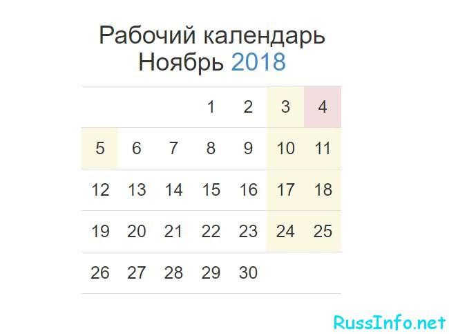Норма рабочих часов в ноябре 2018 года