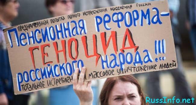 Будет ли повышаться пенсионный возраст в России в 2019 году?