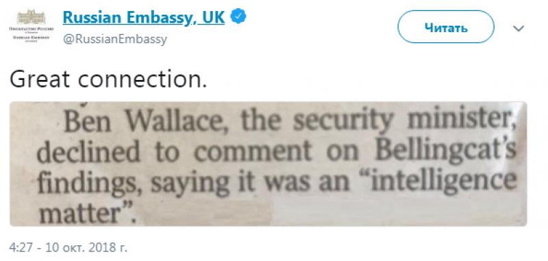 Посольство РФ в Лондоне ответило британскому министру на критику России