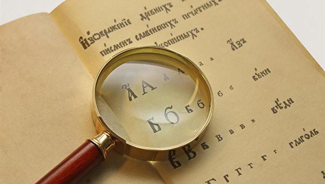 Ипать абанать: на каком русском языке говорили до реформы 1918 года