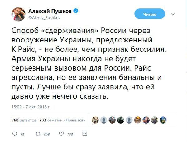 «Разговор на языке силы бесполезен»: заявления Кондолизы Райс о сдерживании России назвали признаком бессилия.