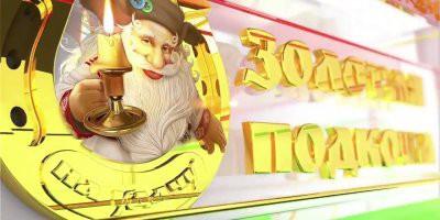 «Золотая подкова» 163 тираж: анонс розыгрыша, что будет разыгрываться 14 октября