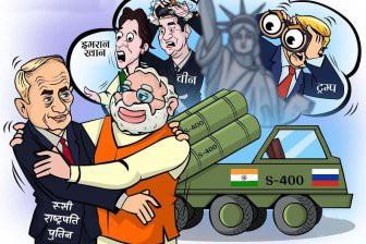 Индия оказалась пешкой в игре России против США?