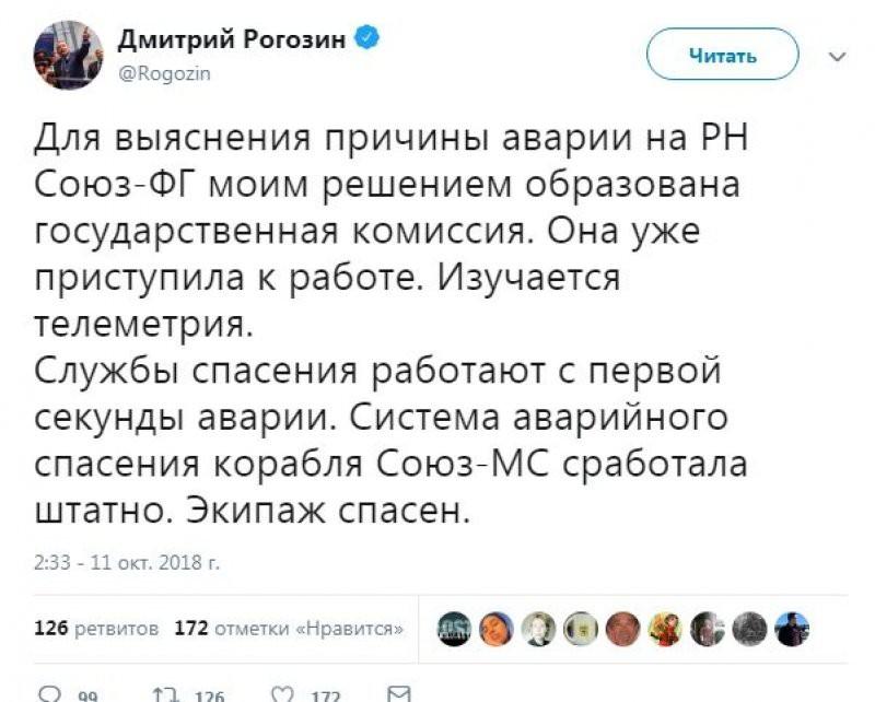 Рогозин прокомментировал инцидент с «Союзом МС-10»