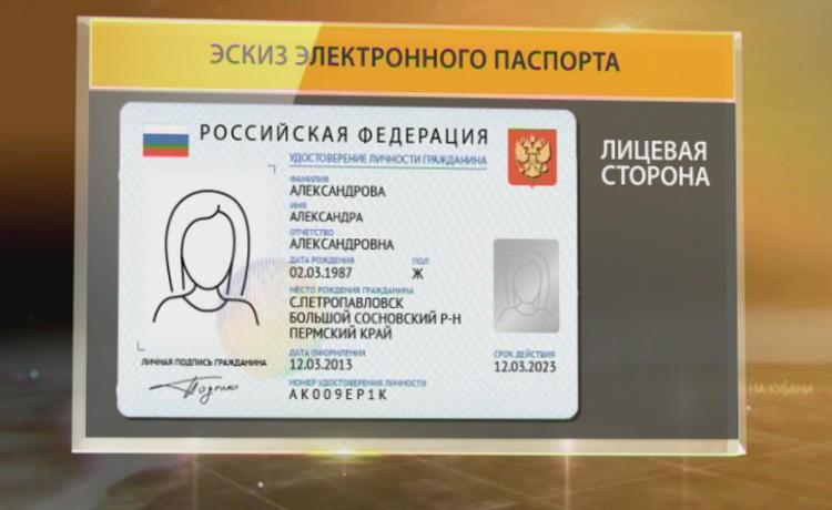 Стали известны подробности перевода россиян на электронные паспорта