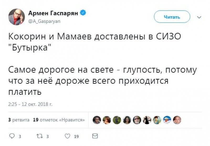 «За глупость дороже всего приходится платить»: журналист о прибытии Кокорина и Мамаева в «Бутырку»