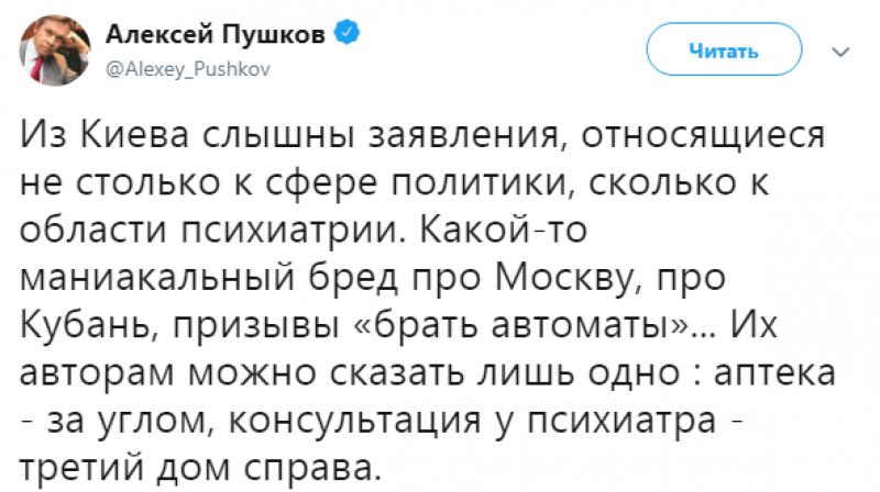 Пушков осадил украинского министра, призвавшего «вернуть Кубань и Москву»: это уже психиатрия, а не политика