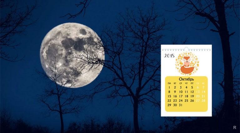 Сохранить здоровье и красоту в октябре 2018 года поможет лунный календарь