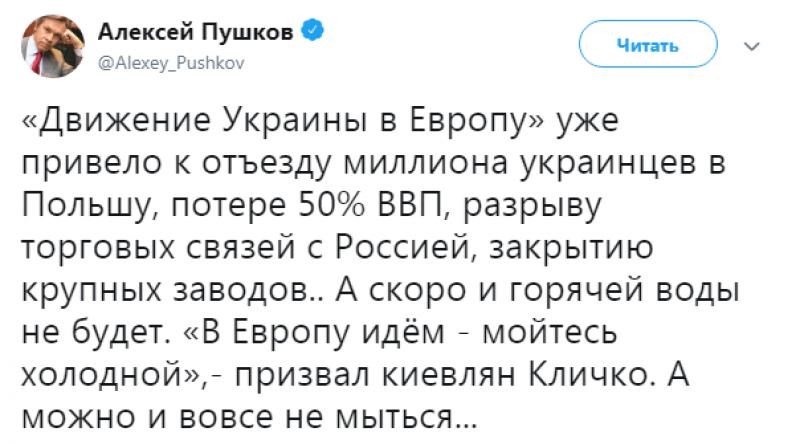 В Совфеде прокомментировали планы Кличко лишить киевлян централизованного горячего водоснабжения