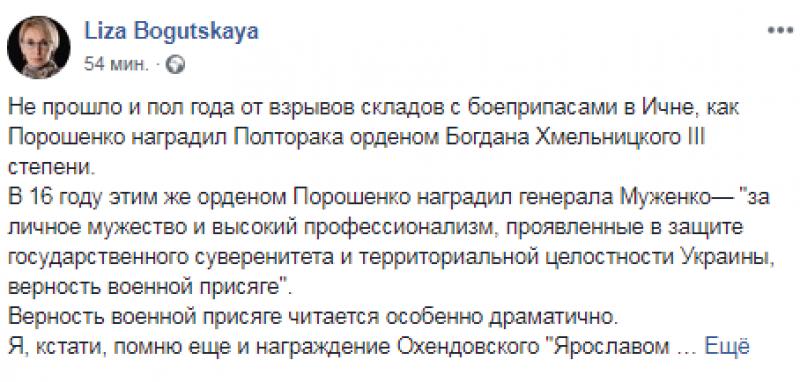 Предательство должно быть наказано: украинка возмущена действиями Порошенко