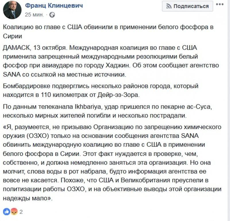 Клинцевич указал на странную реакцию ОЗХО, после обвинения США в применении белого фосфора в Сирии