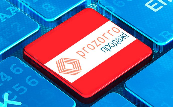 Электронная система ProZorro.Продажи: что это такое?