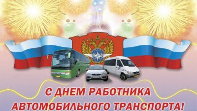 28 октября в России отмечают День автомобилиста