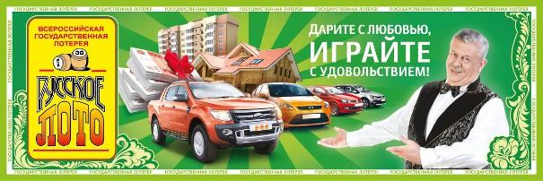 Проверить билет Русское лото тираж 1255 по номеру билета