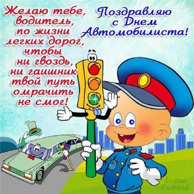 28 октября – День автомобилиста!