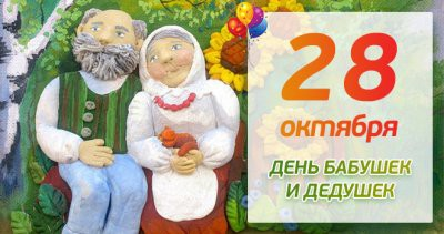 Сегодня в России отмечают День бабушек и дедушек