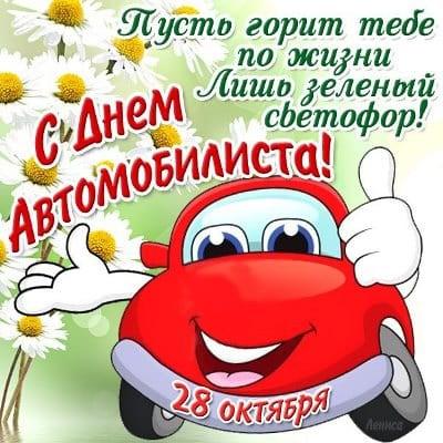 Картинки с Днем автомобилиста 2018: красивые открытки с поздравлениями и пожеланиями, смс поздравления