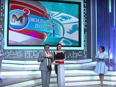 28 октября состоялся розыгрыш «Жилищной лотереи»
