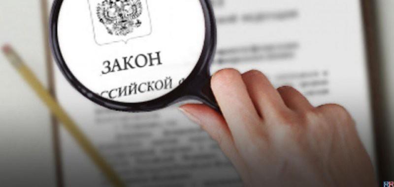 Изменения в законодательстве с 1 ноября 2018 года в России