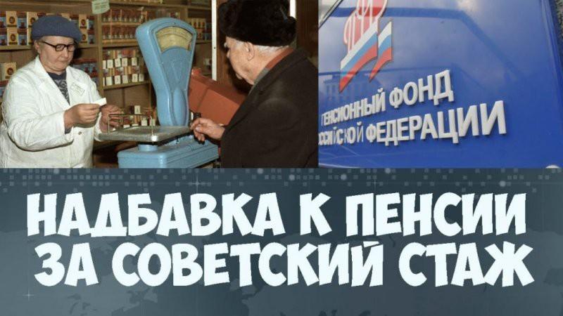 Прибавка к пенсии за Советский период работы в 2019 году