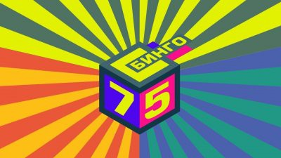 Розыгрыш 23 тиража лотереи «Бинго 75» состоялся 28 октября
