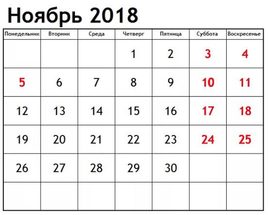 Как мы работаем в ноябре 2018 года в России