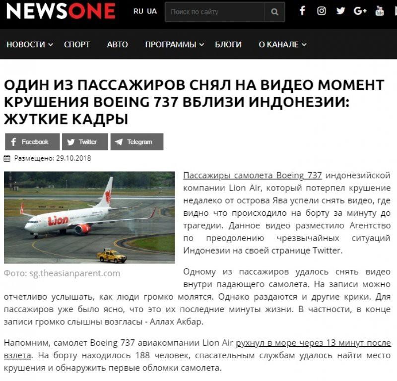 Украинские СМИ опубликовали фейковое видео из салона разбившегося Boeing 737