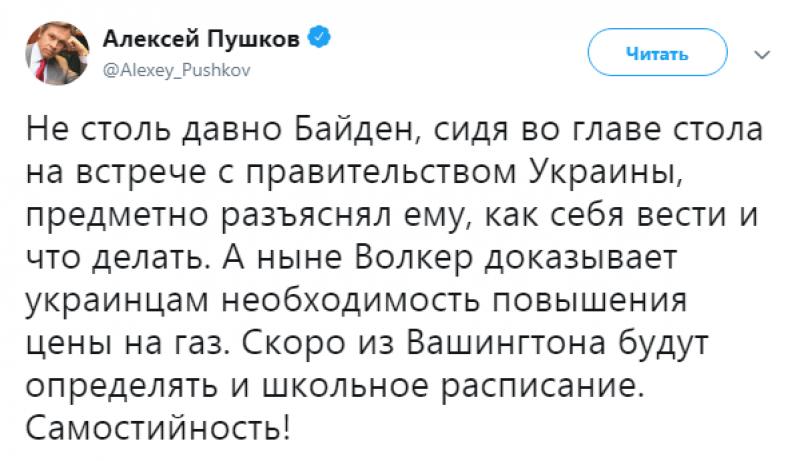 Пушков высмеял Киев: «Скоро из Вашингтона будут определять и школьное расписание»