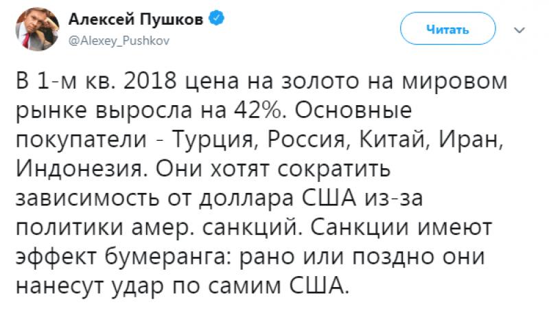 Пушков: золотой маневр России отправил бумерангом санкции США