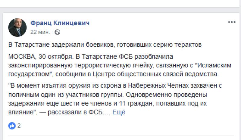 «Серьезная работа»: Клинцевич прокомментировал задержание боевиков в Татарстане